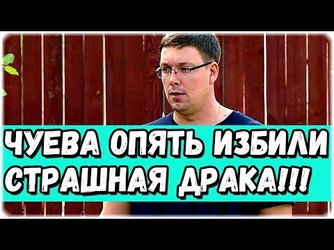 ДОМ 2 НОВОСТИ 10 августа 2016. Эфир (10.08.2016)
