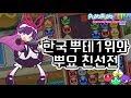 뿌요뿌요 테트리스(Puyo puyo tetris) 한국 테트 1위는 뿌요를 얼마나 잘할까?! 18.10.21