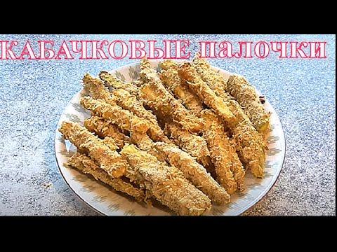 Кабачковые палочки Хрустящие кабачковые палочки в духовке
