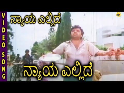 Nyaya Ellide Kannada Movie Songs || Title Song || Shankarnag...