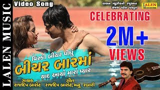 download lagu Beer Bar Ma  Rajdeep Barot  Latest Gujarati gratis
