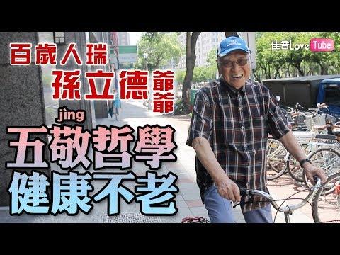 【五敬(jìng)哲學 健康不老】~百歲人瑞孫立德爺爺