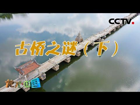 中國-地理·中國