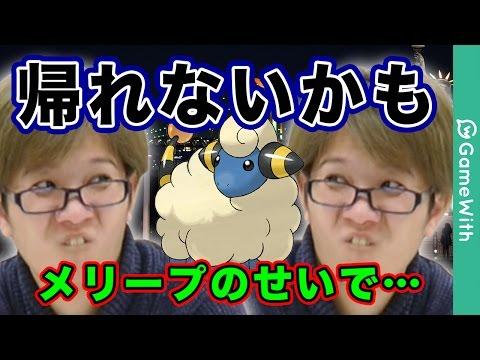 【ポケモンGO攻略動画】【ポケモンGO】レアポケor終電!?時間ギリギリガチダッシュ!【Pokemon GO】  – 長さ: 5:27。