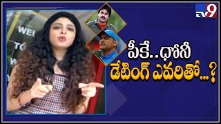 India Vs Pakistan : I want to share a cup of tea with MS Dhoni - Actress Poonam Kaur - TV9