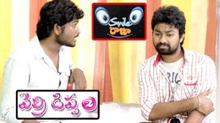 Smile Raja || Bus Gear || Funny Comedy Skits