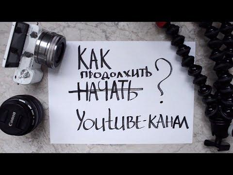 Как Начать Канал на Youtube? Найти Зрителя и Продолжить.