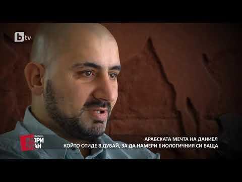 Карбовски Втори План: Проект: Арабска мечта II (част 1)