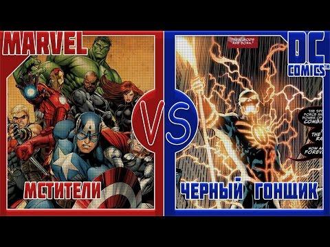 Флэш(Бог смерти) VS Мстители