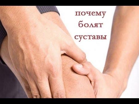 Почему болят суставы? Что делать? Смотреть ВСЕМ!