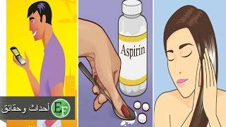 10 استخدامات مذهلة لاقراص الأسبرين ستدهشك 100%