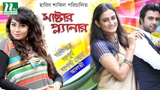 Popular Bangla Natok | Master Planner | Apurbo, Aparna | New Natok 2017