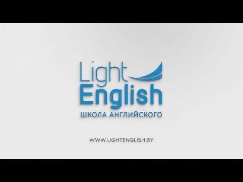 Light English в кафе Бисквит
