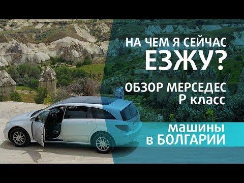 Обзор MЕRCEDES R klass. Или НА ЧЕМ я сейчас езжу в Болгарии?