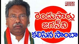 Kavuri Samba Siva Rao Meet Jagan Two Times On His Clarification