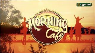 Morning Cafe   Ep 4   15/02/2019   PuthuyugamTV