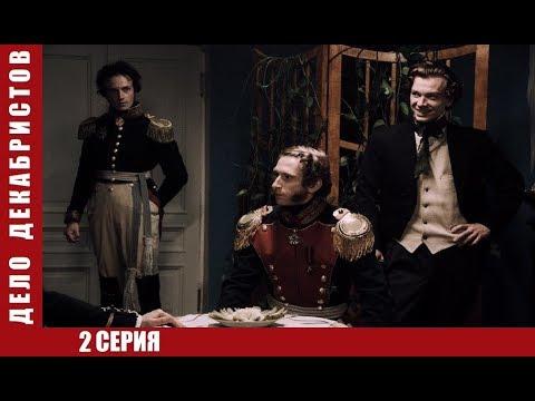 ПРЕМЬЕРА 2017 Дело Декабристов 2 Серия ДОКУМЕНТАЛЬНЫЙ ФИЛЬМ 2017