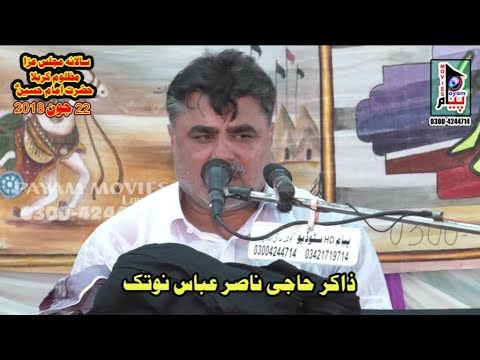 Zakir Haji Nasir Abbas Notak Jalsa Allah Yar 2018 thumbnail