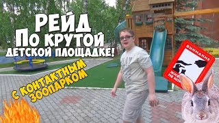 РЕЙД по КРУТОЙ детской площадке с КОНТАКТНЫМ зоопарком! entertainment for children