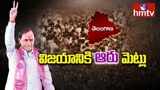 6 Reasons For TRS Victory | Telangana Election Results 2018  | hmtv