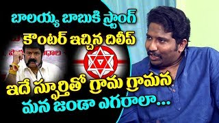 Janasena Ex Dileep Sunkara Interact To Janasena Party Followers | Dileep Sunkara On Balakrishna