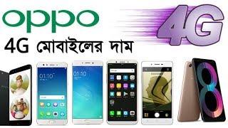 Oppo 4G Mobile Price in Bangladesh 2018 | oppo 4G Smartphone price in BD 2018