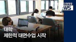 R) 대학 제한적 대면수업 시작