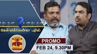(24/02/2018) Kelvikkenna Bathil | Exclusive Interview with VCK Chief Thol Thirumavalavan
