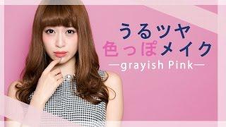 misakiさんの動画サムネイル画像  | 誰からも愛される女の子って、やっぱり美肌♡ ピンクのコントロールカラーを使ってツヤツヤのふんわり肌…