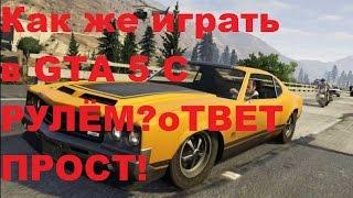Как же играть в GTA 5 с рулем и педалями?Ответ прост)
