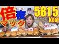 【MUKBANG】 [McD's] 1$ FOR A DOUBLE PATTY!! [Double Big MAC, Teriyaki..etc] 10 Items 5818kcal[use CC