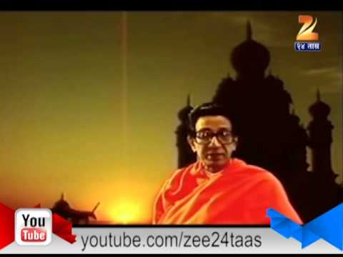 Zee24Taas: BalaSaheb Thackeray video for Shiv Sena Campaign