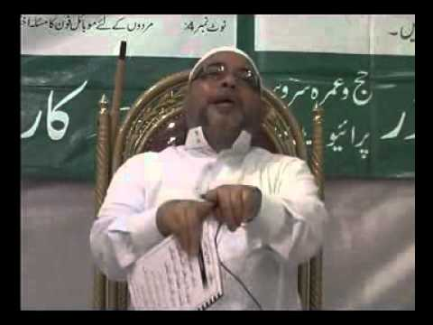 Manasik-e-hajj | Class 1 - Part A | Maulana Sadiq Hasan | Urdu video