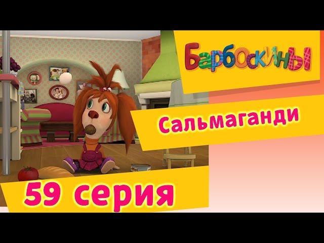 Барбоскины - 59 Серия. Сальмаганди (мультфильм)