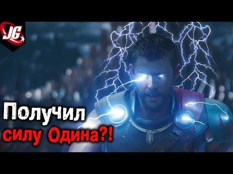 ТОР ПОЛУЧИЛ СИЛУ ОДИНА?! | Разбор, обзор Тор: Рагнарёк - первый трейлер. Comic-Con 2017