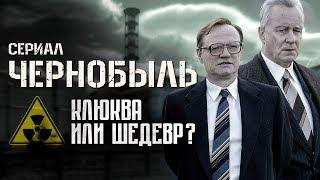 """Обзор сериала """"Чернобыль"""" от канала HBO"""