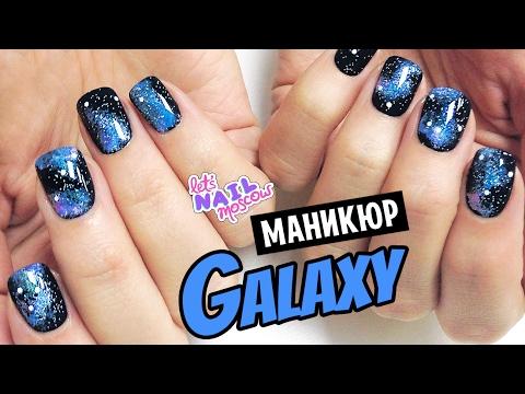 Космический маникюр | Galaxy nails