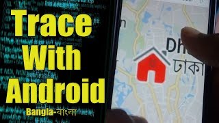 Trace Mobile Number Correct Location Using This Method in 2017 | Bangla-বাংলা
