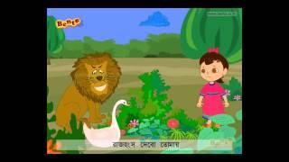 Bengali Nursery Rhymes singho mama singho mama
