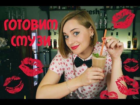 ГОТОВИМ СМУЗИ / 3 ПРОСТЫХ РЕЦЕПТА