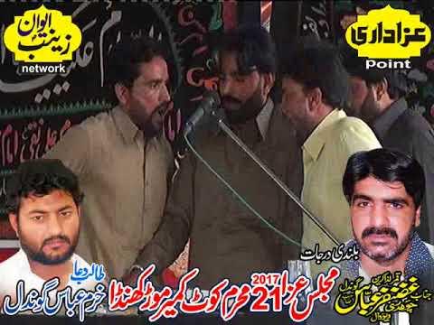 Zakir tasad buchiyana Majlis 21 Moharram 2017 Bani Zakir Khuram Abbas Gondal
