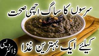 amazing health benefits of mustard greens in urdu hindi | health tips in urdu hindi