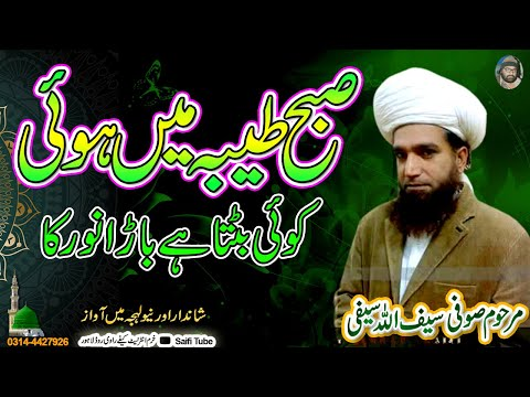 Subha Taiba Main Saifi Naat By Saifullah Saifi video