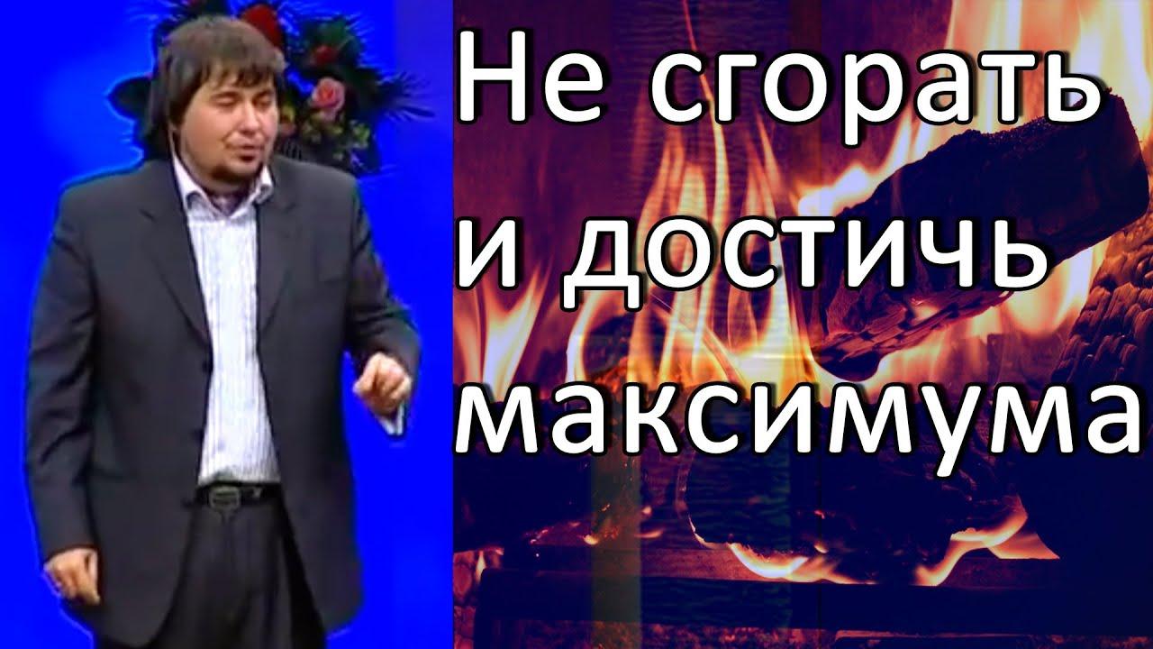 Проповеди максима максимова 20 фотография