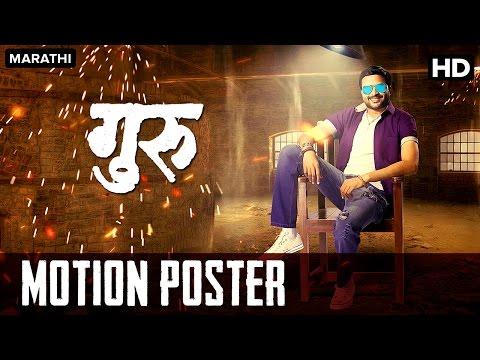 Guru Official Motion Poster | Ankush Chaudhari