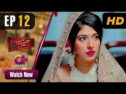 GT Road - Episode 12 | Aplus Dramas | Inayat, Sonia Mishal, Kashif, Memoona | Pakistani Drama