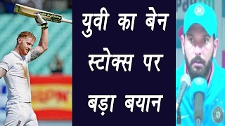 Yuvraj Singh comments on Ben Stokes price in IPL auction   वनइंडिया हिन्दी