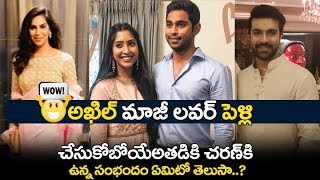 Akhil Akkineni EX Girl Friend Shriya Bhupal Engagement With Ram Charan and wife Upasana Relatives