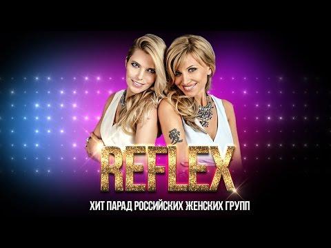 Reflex - Наша жизнь