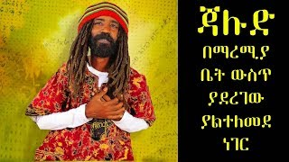 ETHIOPIA - Jahlude In Prison